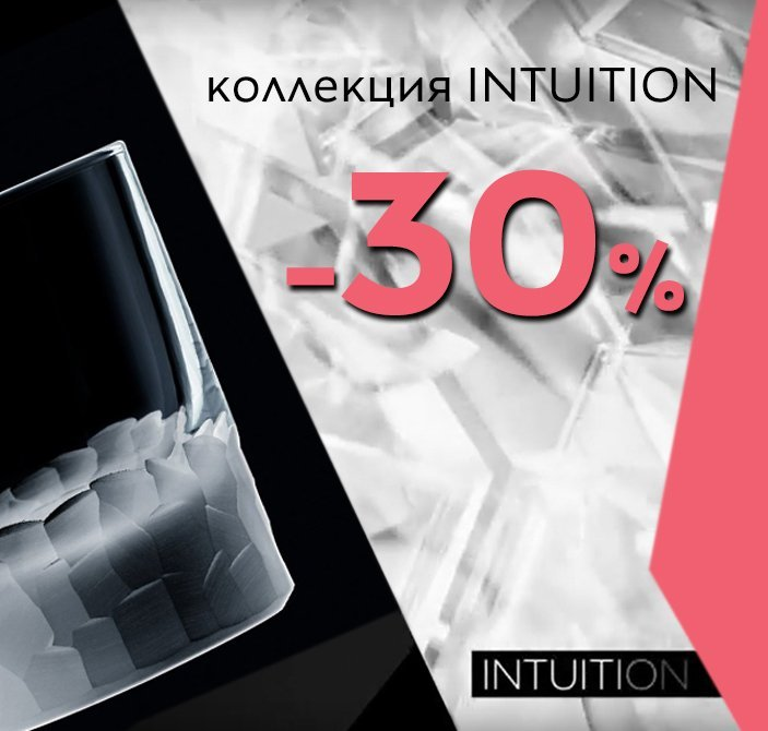 -30% на INTUITION